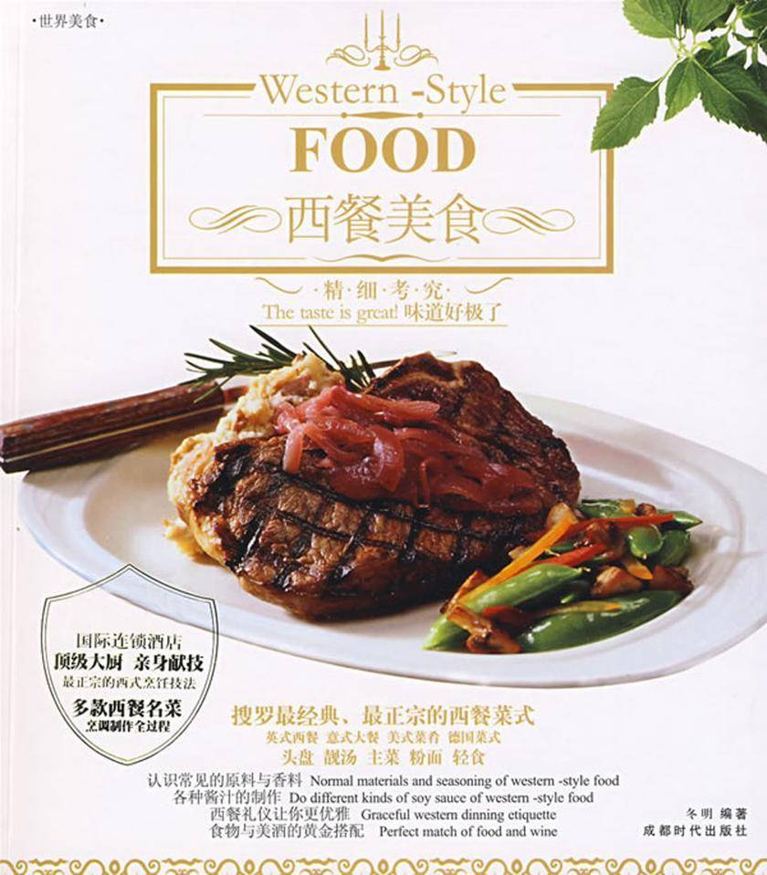 西餐美食(时尚生活专家)