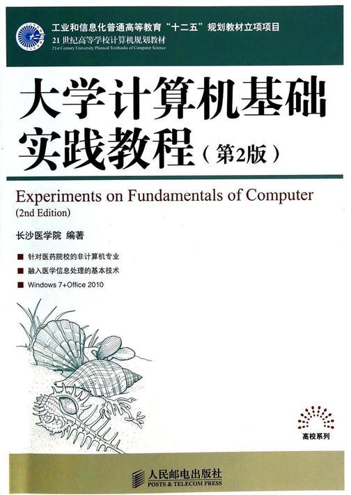 """大学计算机基础实践教程(第2版)(工业和信息化普通高等教育""""十二五""""规划教材立项项目)"""