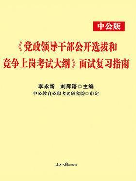 中公2018党政领导干部公开选拔和竞争上岗考试大纲面试复习指南