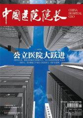 中国医院院长 半月刊 2012年05期(电子杂志)(仅适用PC阅读)