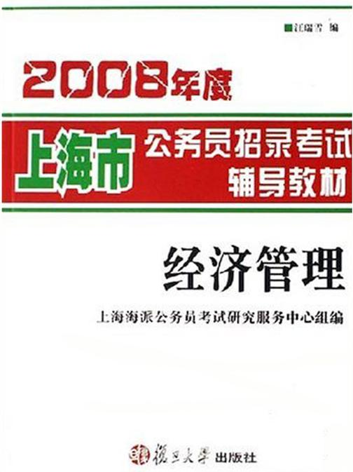 2008年度上海市公务员招录考试辅导教材:经济管理