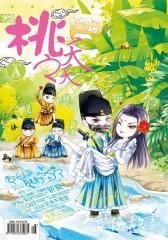 桃之夭夭A-2012-05期(电子杂志)