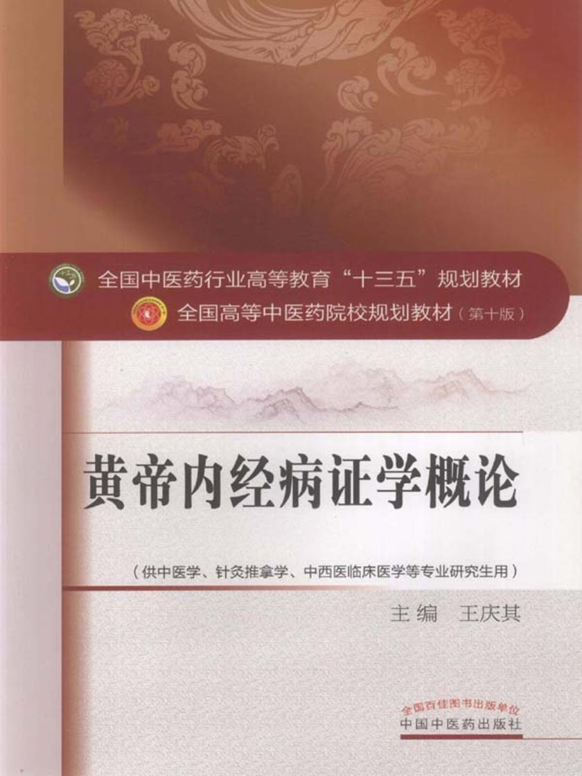 黄帝内经病证学概论(十三五)