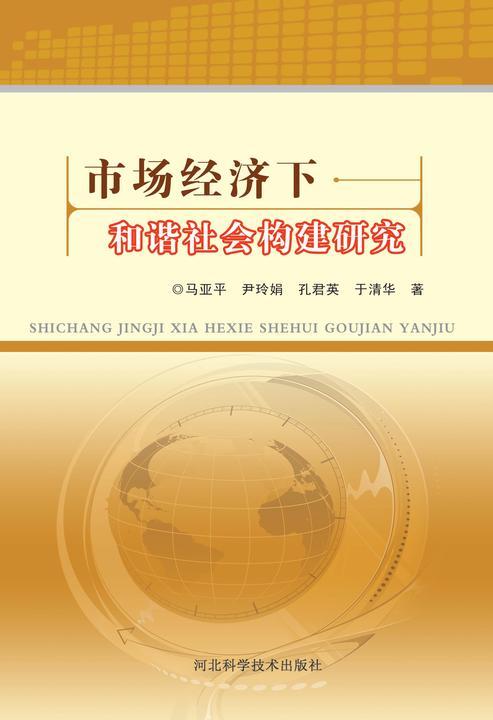 市场经济下和谐社会构建研究