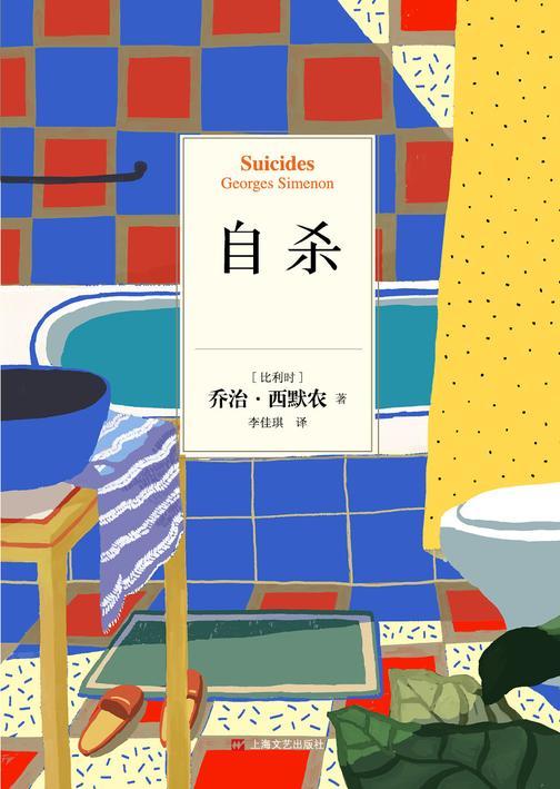 乔治·西默农作品分辑精华选07:自杀