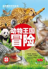 动物王国冒险