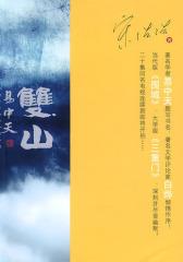 双山(试读本)