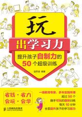 玩出学习力-提升孩子自制力的50个超级训练(试读本)