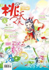 桃之夭夭A-2012-10期(电子杂志)