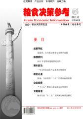 粮食决策参考 半月刊 2012年02期(电子杂志)(仅适用PC阅读)