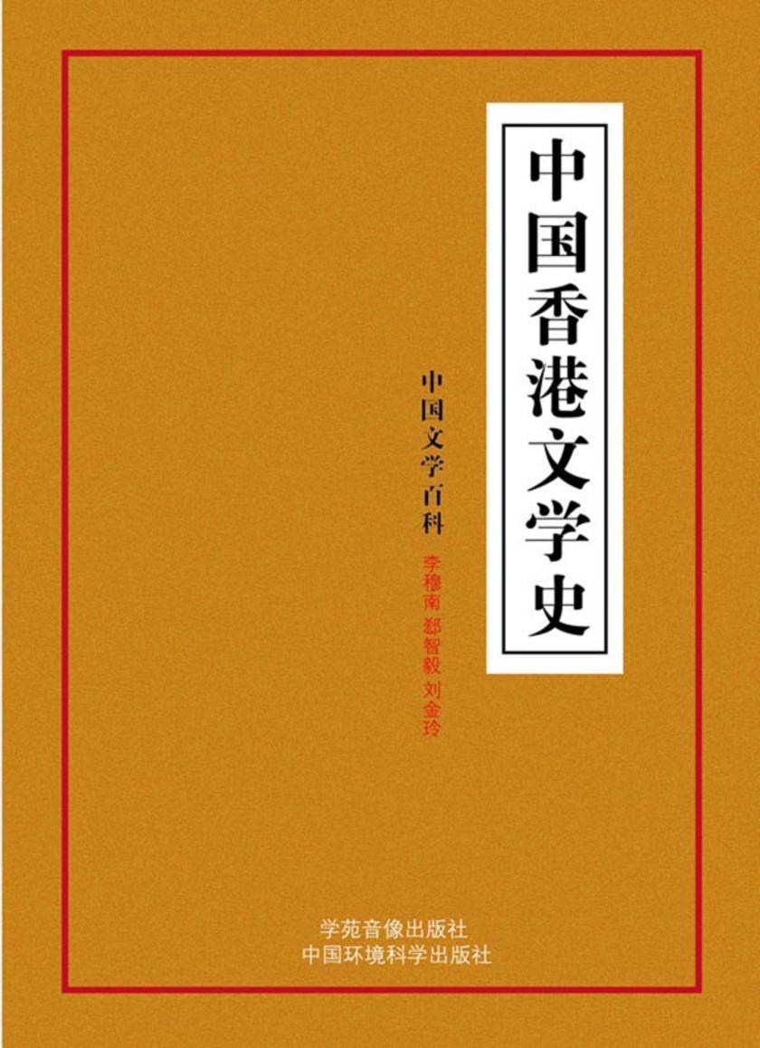 中国香港文学史
