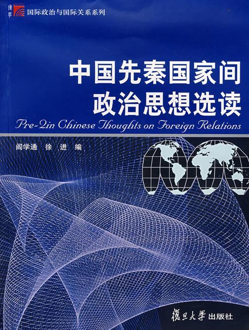 中国先秦国家间政治思想选读