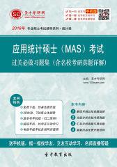 2017年应用统计硕士(MAS)考试过关必做习题集(含名校考研真题详解)