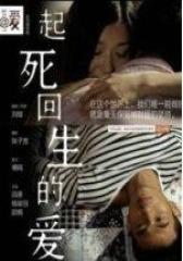 起死回生的爱 微电影(影视)