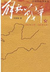 解放战争(上)(1945年8月—1948年9月)(试读本)