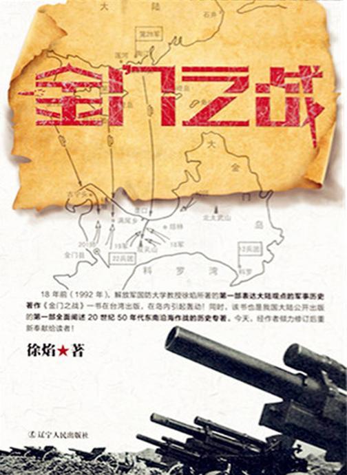 金门之战:1949~1959