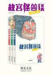 故宫怪兽谈:地下皇宫+影子学校+隐世界(套装共3册)