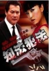 知法犯法(影视)