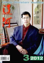 辽河 月刊 2012年03期(电子杂志)(仅适用PC阅读)