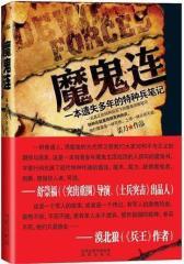 魔鬼连——一本遗失多年的特种兵日记(试读本)