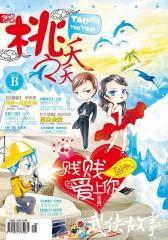 桃之夭夭B-2012-03期(电子杂志)