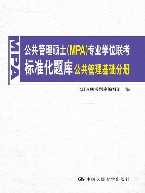 公共管理硕士(MPA)专业学位联考标准化题库·公共管理基础分册