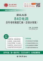 浙江大学840电路历年考研真题汇编(含部分答案)