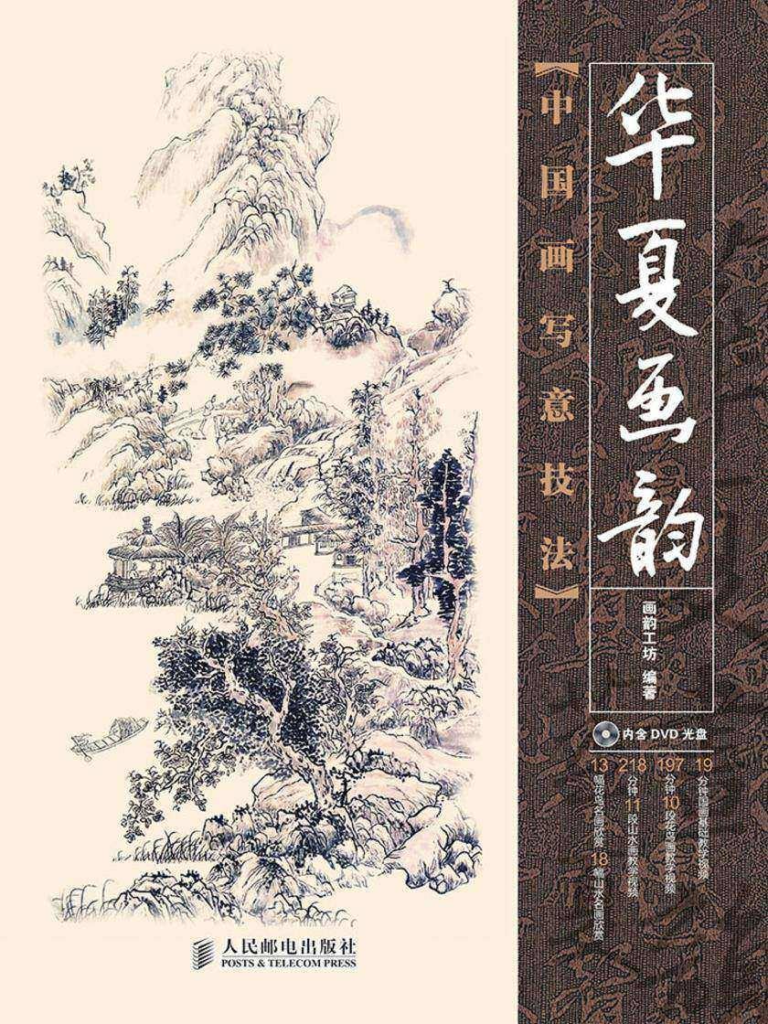 华夏画韵——中国画写意技法