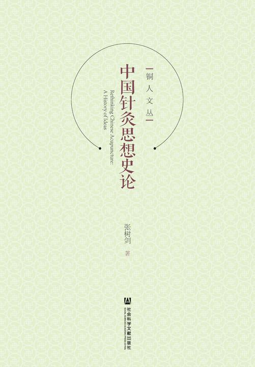 中国针灸思想史论