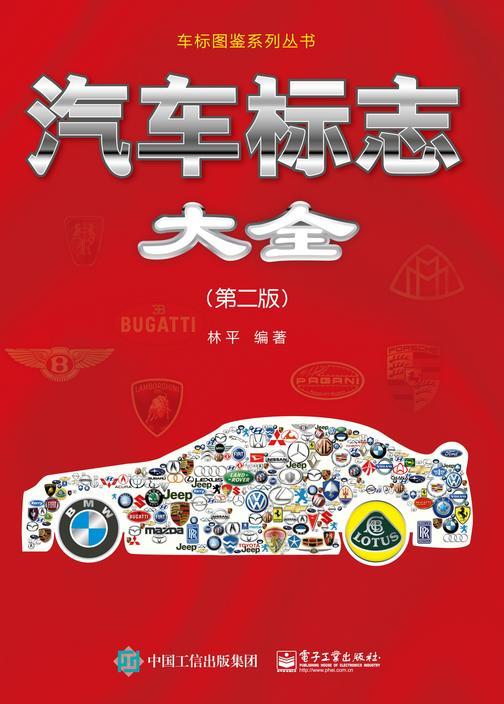 汽车标志大全(第二版)