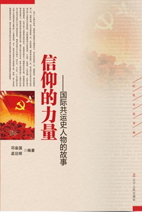 信仰的力量:国际共运史人物的故事