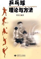 乒乓理论与方法(试读本)