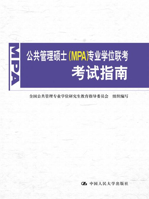 公共管理硕士(MPA)专业学位联考考试指南