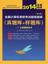 2014年全国计算机等级考试超级题库(真题库+样题库)——三级网络技术(第4版)