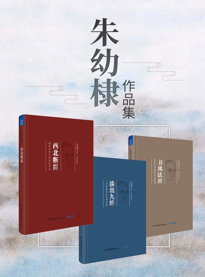 朱幼棣作品集·书风法雨·淡出九峰·西北断简