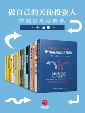 做自己的天使投资人:中层管理必修课(共18册)