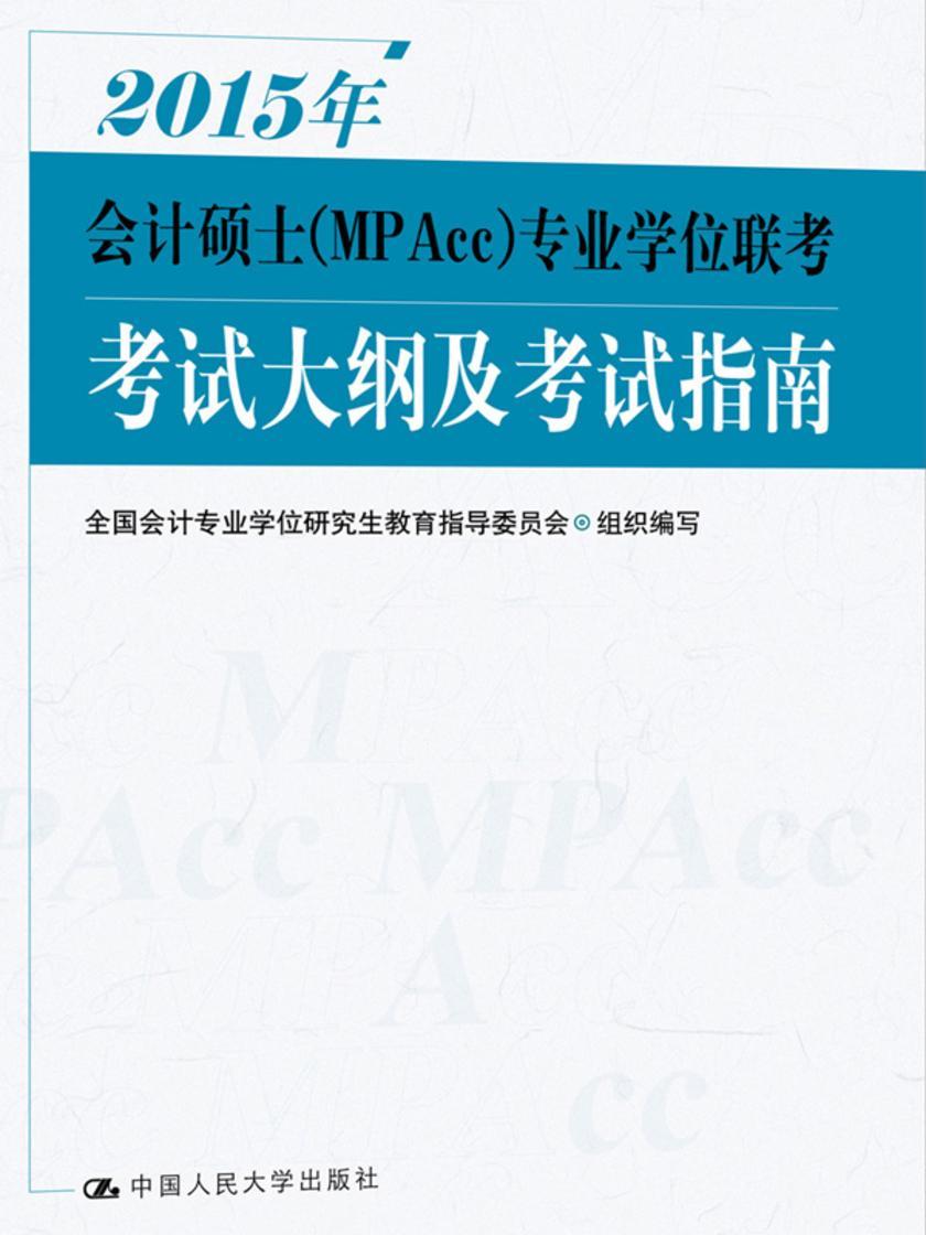 2015年会计硕士(MPAcc)专业学位联考考试大纲及考试指南