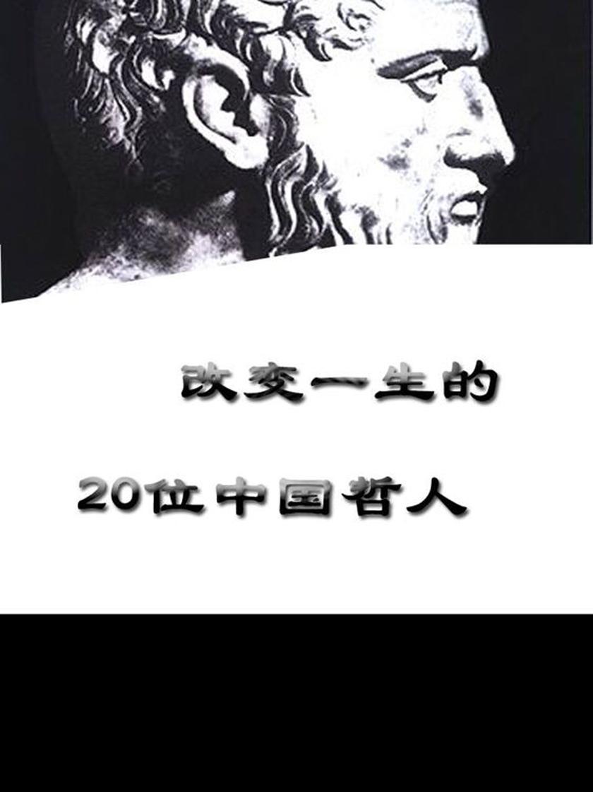 改变一生的20位中国哲人