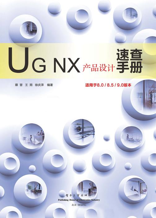 UG NX产品设计速查手册:适用于8.0/8.5/9.0版本(不提供光盘内容)