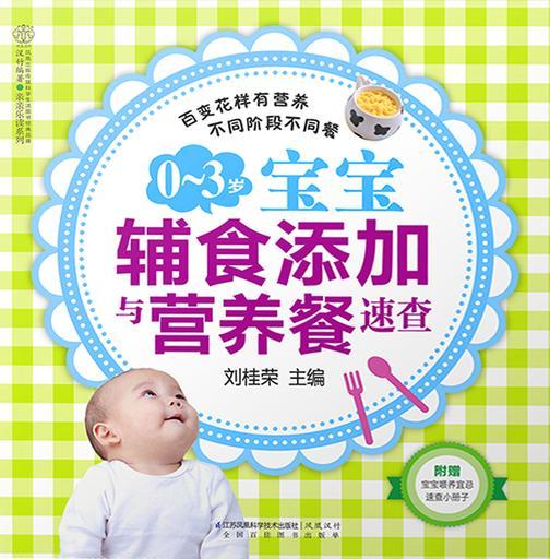 0~3岁宝宝辅食添加与营养餐速查