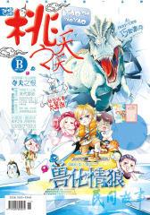 桃之夭夭B-2012-12期(电子杂志)