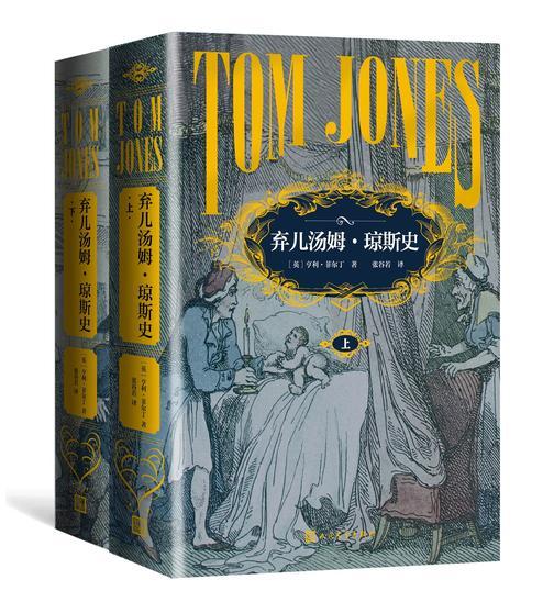 弃儿汤姆·琼斯史:全2册