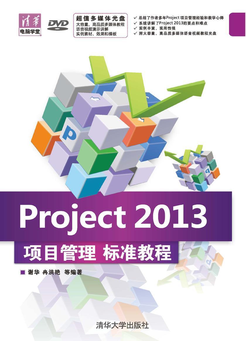 Project 2013项目管理 标准教程(光盘内容另行下载,地址见书封底)