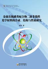 金属有机磷类配合二阶非线性光学材料的合成、结构与性质研究
