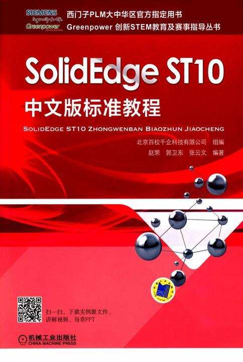 SolidEdge ST10中文版标准教程