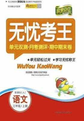 无忧考王:语文三年级(仅适用PC阅读)