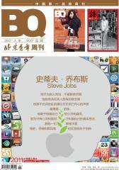 北京青年 周刊 2011年51期(电子杂志)(仅适用PC阅读)
