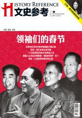 文史参考 半月刊 2011年第3期(电子杂志)(仅适用PC阅读)