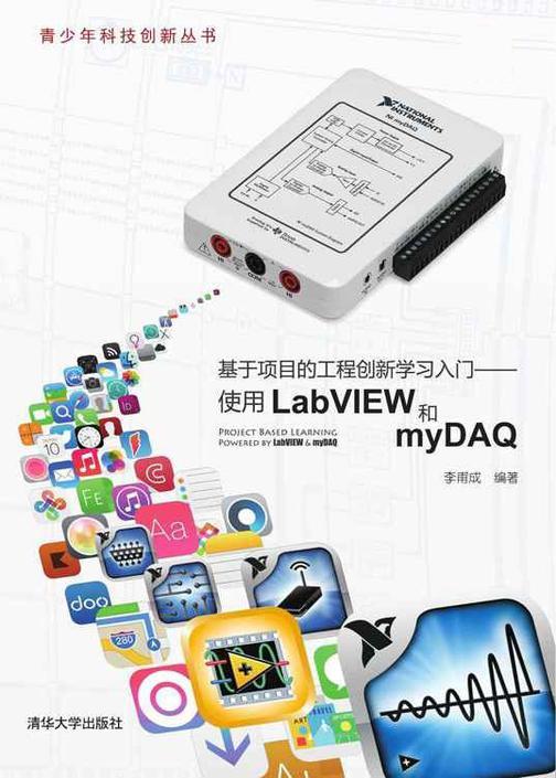 基于项目的工程创新学习入门——使用LabVIEW和myDAQ