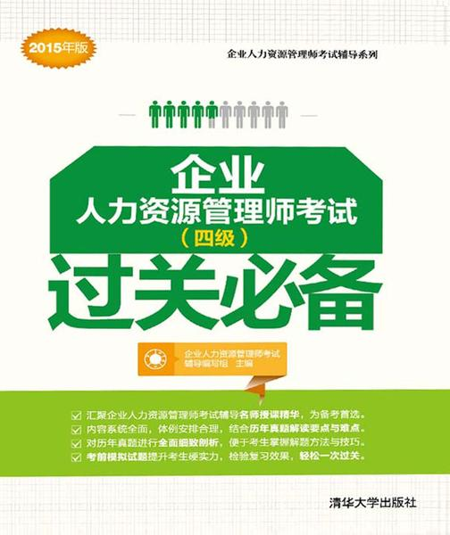 企业人力资源管理师考试(四级)过关必备